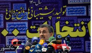 احمدی نژاد: ردصلاحیت شوم انتخابات را تایید نمی کنم!