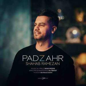 تیزر آهنگ جدید شهاب رمضان را اینجا ببینید