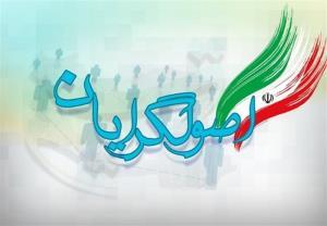 حمایت همه جانبه شورای وحدت و شورای ائتلاف از کاندیداتوری رئیسی