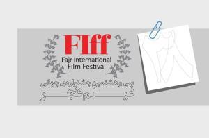 نمایش سه مستند ایرانی در سیوهشتمین جشنواره جهانی فجر