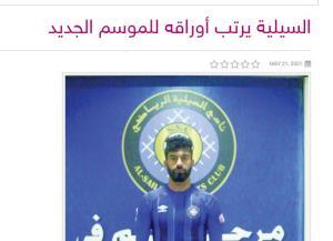 رامین رضاییان از السیلیه قطر جدا میشود