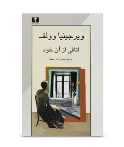 اتاقی از آن خود؛ کتابی که هر زنی باید بخواند