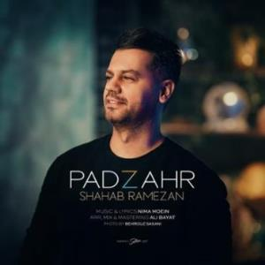 تک آهنگ «پادزهر» با صدای شهاب رمضان منتشر شد