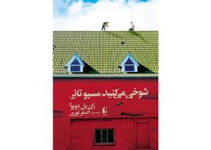 «شوخی میکنید مسیو تانر»؛ روایتی از رابطه انسان با مکان