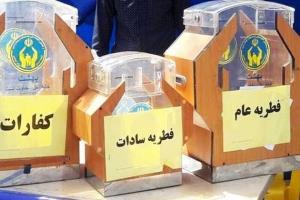 ۲۰۵ میلیارد ریال زکات فطریه در کردستان جمعآوری شد