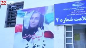 تشییع پیکر شهید مدافع سلامت در کرج