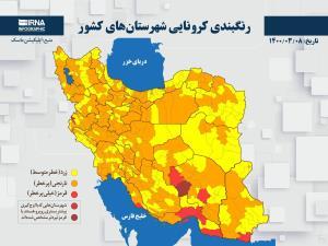 آرادان به شهرستانهای نارنجی کرونایی استان سمنان اضافه شد