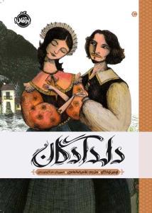 «دلدادگان» اولین داستان بلند ایتالیا به فارسی ترجمه شد
