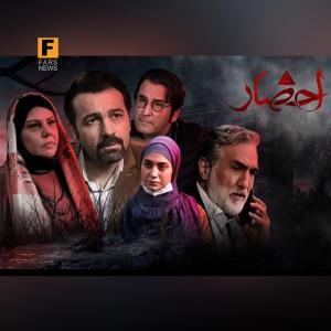 «احضار» پربینندهترین سریال ماه رمضان شد