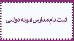 آغاز ثبتنام اولیه پذیرش دانشآموزان کرمانی در مدارس نمونه دولتی از ۲۰ خرداد