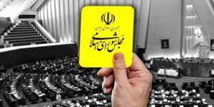 9 کارت زرد مجلس به کابینه روحانی در یک سال