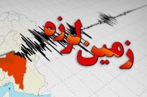 زلزله ۴.۷ ریشتری خراسان شمالی خسارتی نداشت
