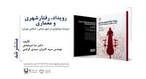 انتشار کتابی درباره آیینهای سوگواری در تهران قدیم