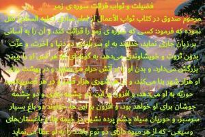 ثواب خواندن قرآن سورهی زمر