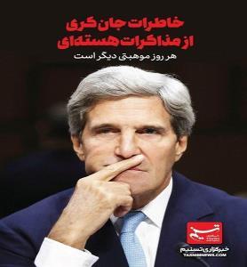 خاطرات«جان کری»/ هیچ وقت یک ایرانی را تهدید نکن!