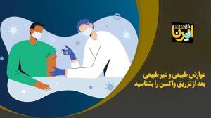 کرونا/ عوارض طبیعی و غیرطبیعی بعد از تزریق واکسن کرونا