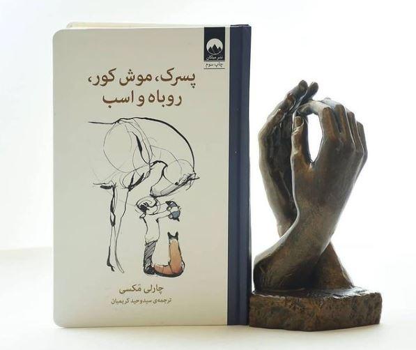 زیباترین کتابی که میتوانید به کسی هدیه بدهید…