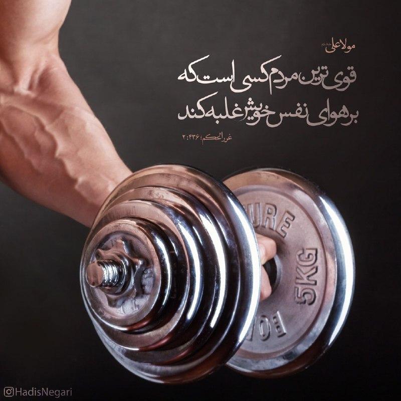 طرح/ قوی ترین مردم