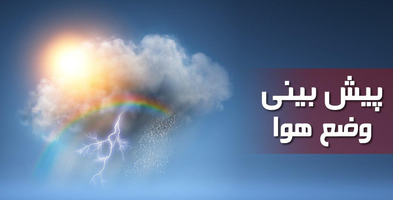 پیشبینی وضعیت جوی در استان زنجان