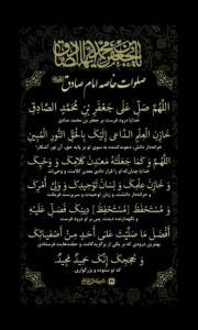 صلوات امام صادق علیه و علی آبائه و ابنائه الصلاه و السلام