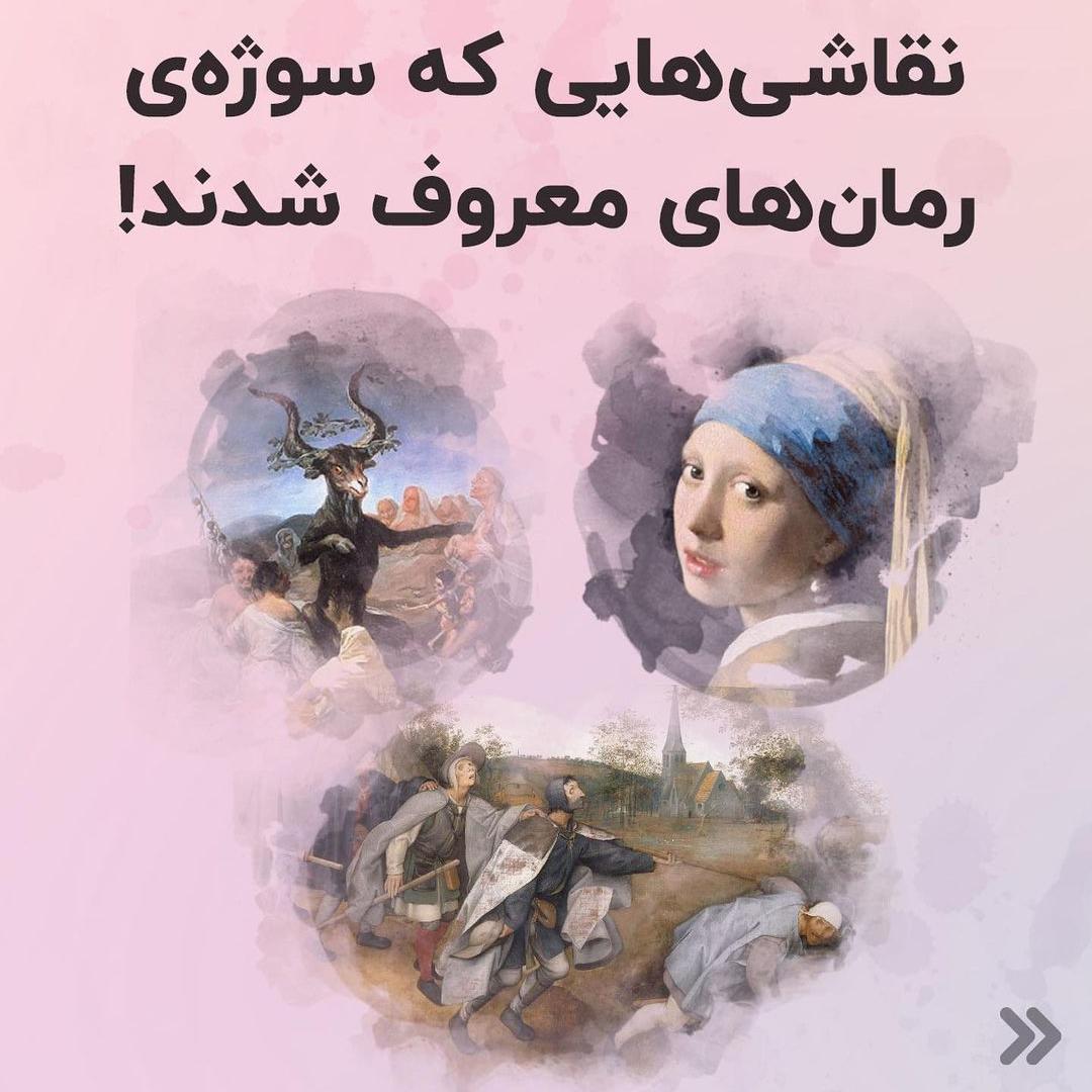 نقاشی هایی که سوژه رمان های معروف شدند