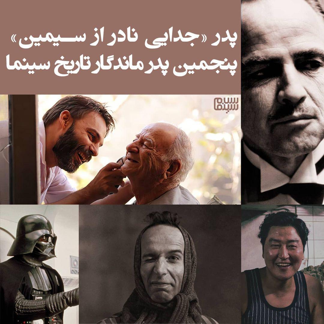 پدر «جدایی نادر از سیمین» پنجمین پدر ماندگار تاریخ سینما