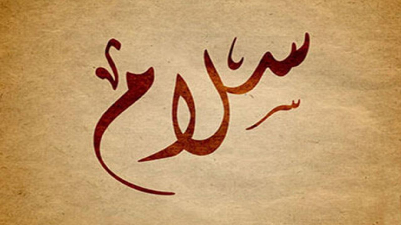 احکام/ سلام دادن به چه اشخاصی حرام است؟
