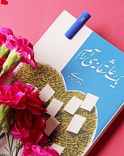 دو خط کتاب/ مگذار که عشق، به عادتِ دوست داشتن تبدیل شود!