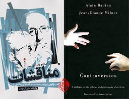 نگاهی به کتاب «مناقشات»، گفتوگوی آلن بدیو و ژان کلود میلنر/ قرن مزخرف بیستم