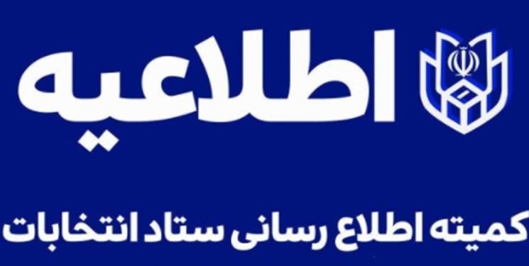 لیست نامزدهای انتخابات شوراهای شهر و روستای کرج منتشر شد
