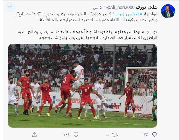 تعبیر جالب خبرنگار عراقی از حساسیت بازی ایران-بحرین