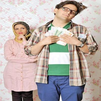 شوهر خسیسم میگوید میزان حقوقم، یک راز است!
