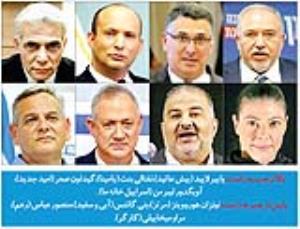 نتانیاهو بازی را بههم میزند؟