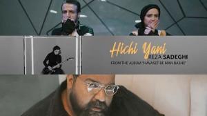 تیزر جدید از آلبوم «هیچی یعنی» از رضا صادقی