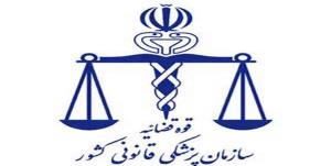افزایش ۱.۵ درصدی پروندههای نزاع در پزشکی قانونی کهگیلویه و بویراحمد