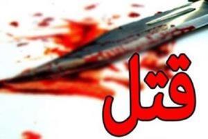 پدری که فرزندش را با ضربات چاقو کشت