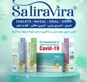 کرونا/ داروی ایرانی برای پیشگیری و درمان کرونا رونمایی شد