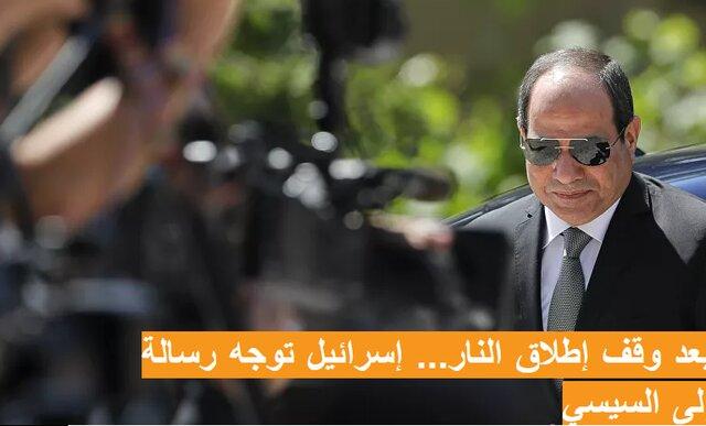تلاش مصر برای جلب رضایت بایدن