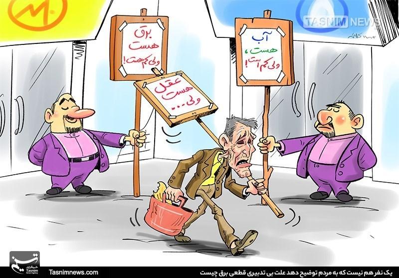 کاریکاتور/ اندراحوالات بیتدبیریها!