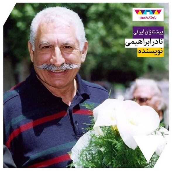 با نادر ابراهیمی، نویسندهی ایرانی، بیشتر آشنا شوید