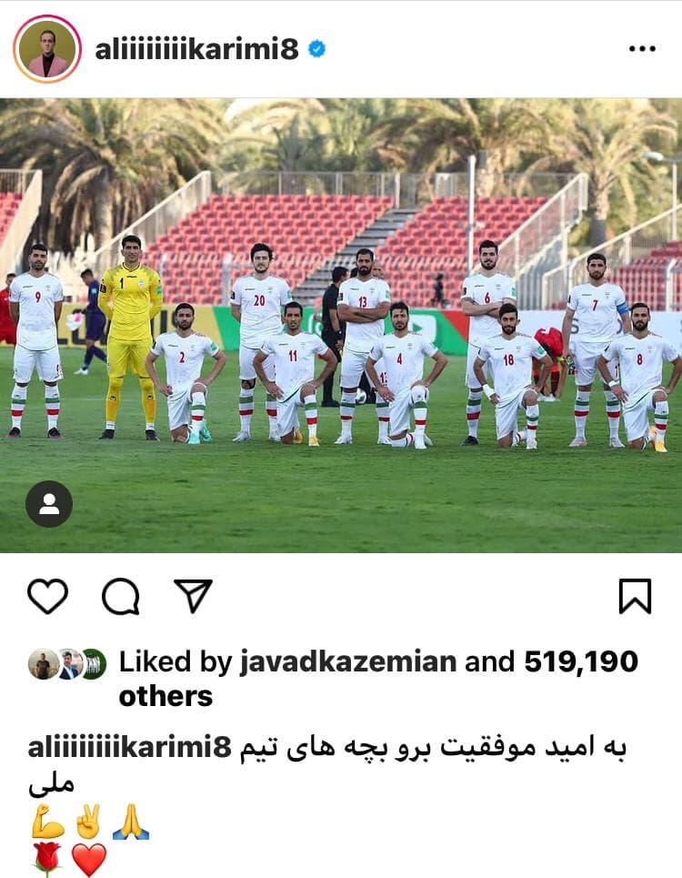 آرزوی علی کریمی برای تیم ملی در آستانه جدال با بحرین