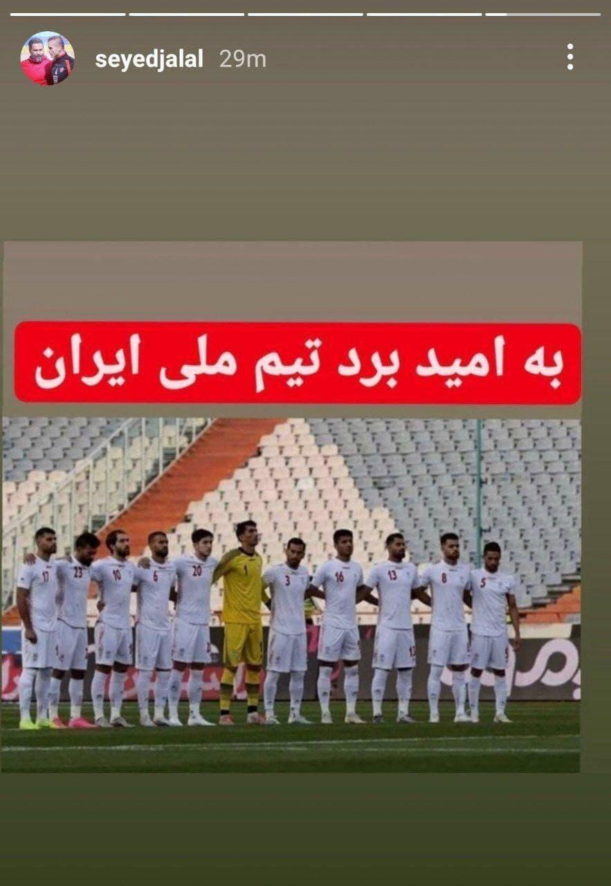 استوری سید جلال حسینی