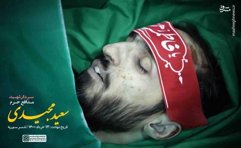 اولین تصویر از تمثال مبارک شهید مدافع حرم سعید مجیدی
