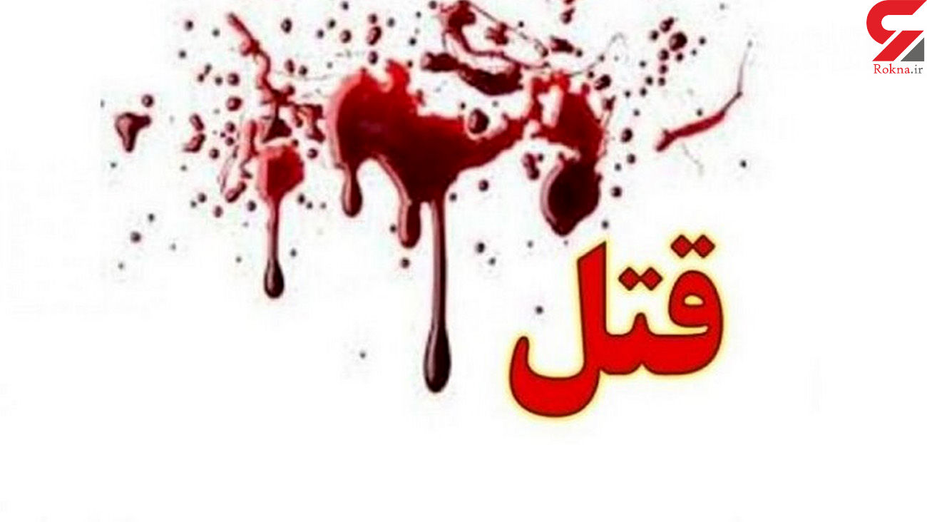 ۳ قتل طی ۱۲ ساعت در مشهد