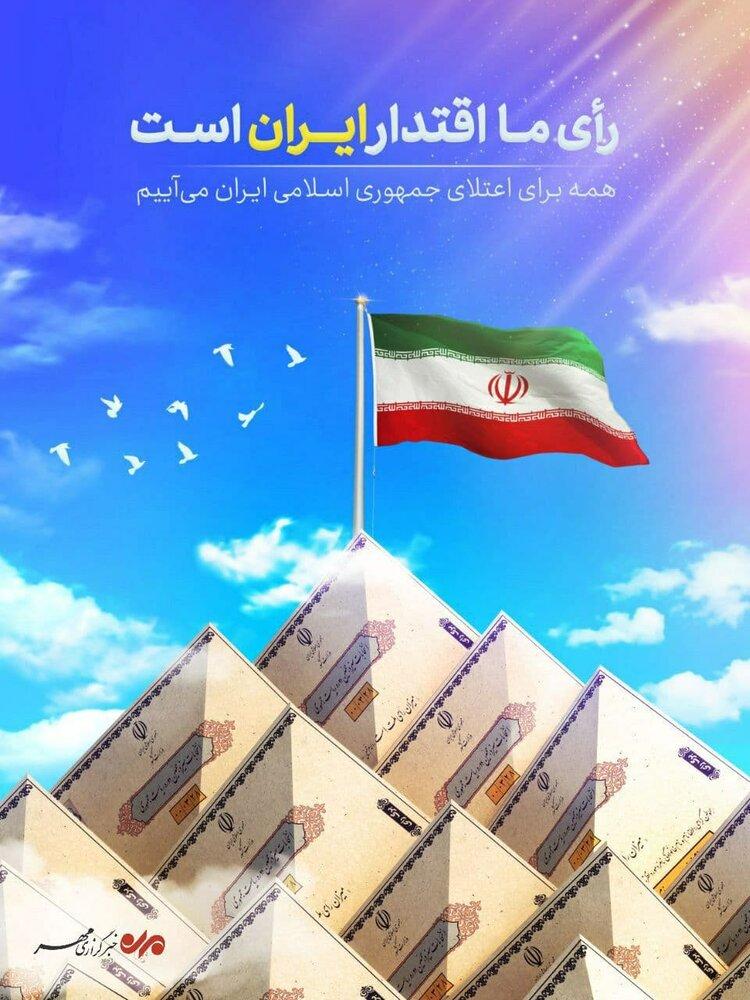 طرح/ رأی ما اقتدار ایران است