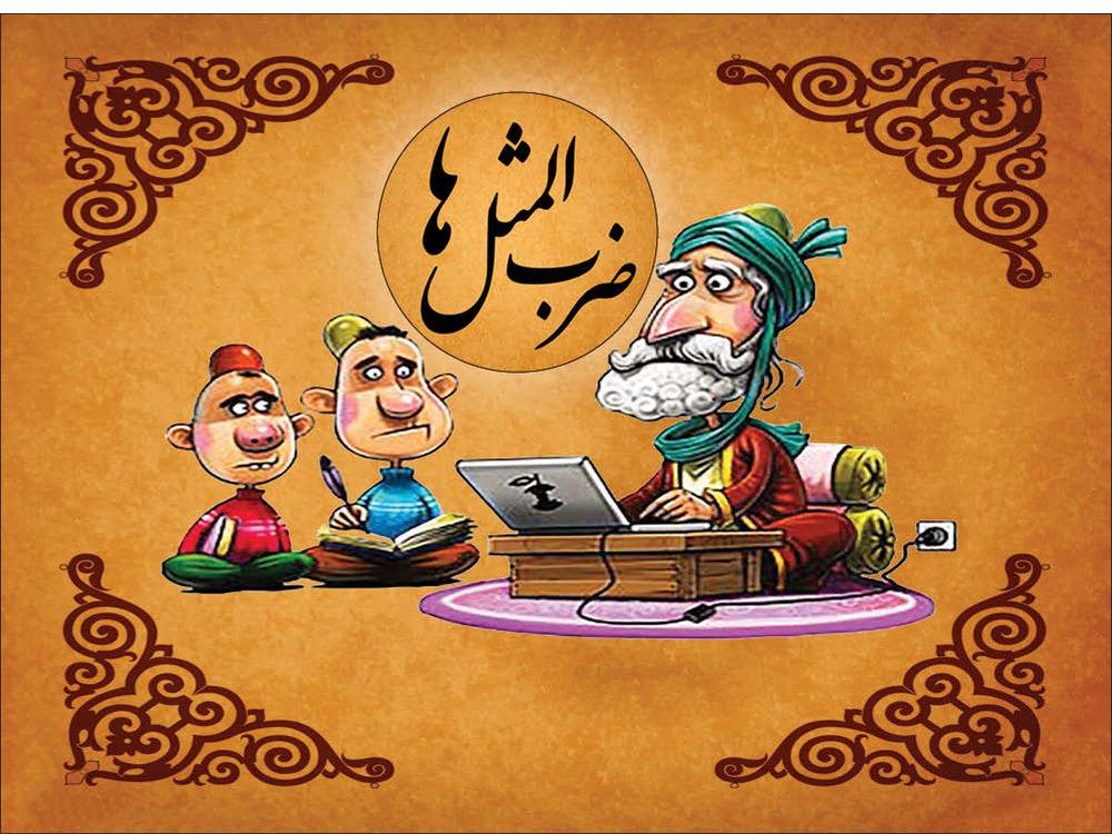 قند پارسی/ ضرب المثل از دل برود هر آنکه از دیده رود
