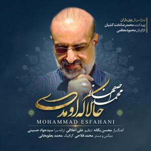 آهنگ شنیدنی «حالا که اومدی» از محمد اصفهانی را بشنویم