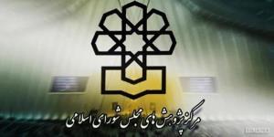 واکنش مرکز پژوهشهای مجلس به گلایه رضایی