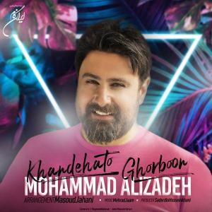 آهنگ «خنده هاتو قربون» از محمد علیزاده را بشنوید