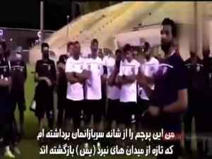 اقدام عجیب پسر پادشاه بحرین قبل از مسابقه با ایران!